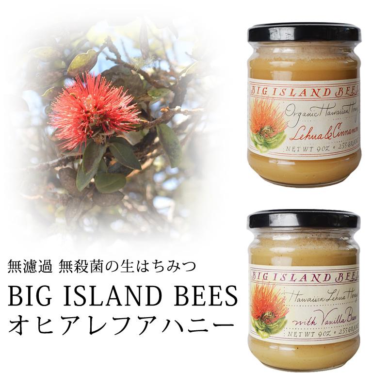 画像1: アイランドビーズ オヒアレフア ハニー フレーバーミックス  255g オーガニック USDA 非加熱 蜂蜜 (1)