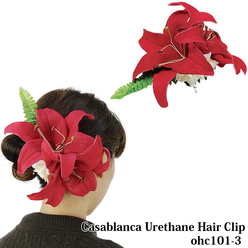 画像1: カサブランカ ウレタン ヘアクリップ 赤 フラダンス 舞台衣装 髪飾り (1)