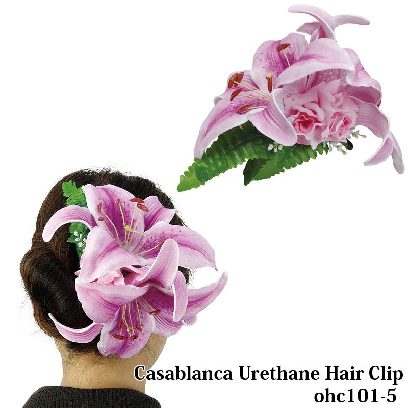 画像1: カサブランカ ウレタン ヘアクリップ 紫 フラダンス 舞台衣装 髪飾り (1)