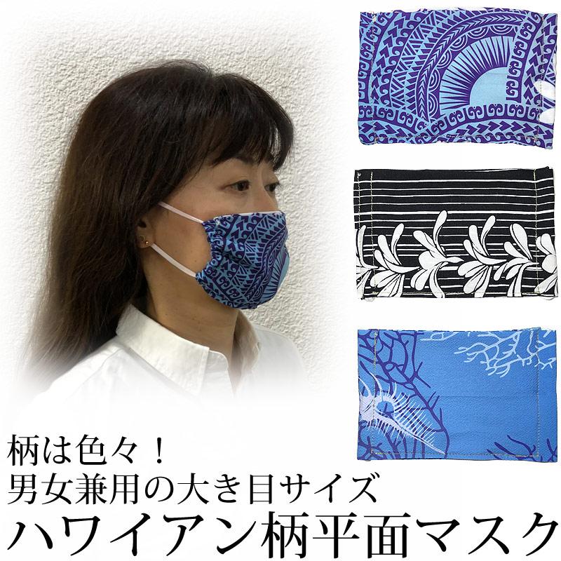 画像1: 男女兼用 ハワイアン 平面マスク (1)