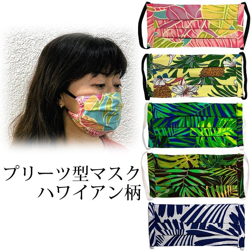画像1: プリーツ型 ハワイアン柄 マスク (1)
