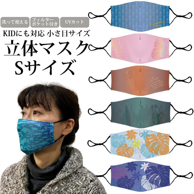 画像1: ネコポス送料無料 洗って使えるハワイアンな立体型マスク Sサイズ (1)