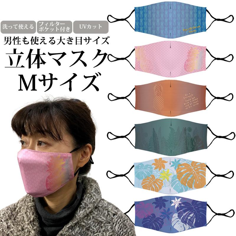 画像1: ネコポス送料無料 洗って使えるハワイアンな立体型マスク Mサイズ (1)