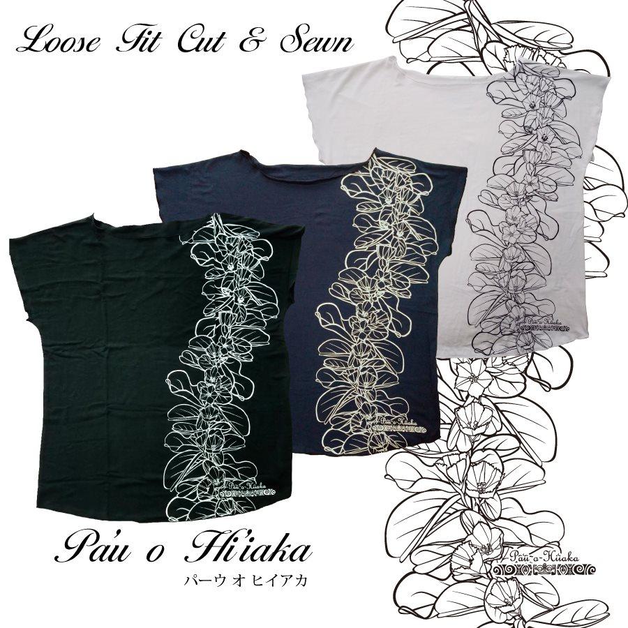 画像1: [予約受付中9月中頃〜9月下旬出荷予定]ルースフィット Tシャツ ヒイアカ柄 ネコポス対応可 (1)